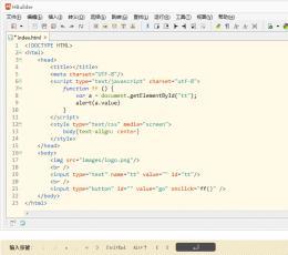 hbuilder(HTML5开发工具)