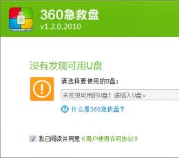 360急救盘 V1.2.0.2011 官方版