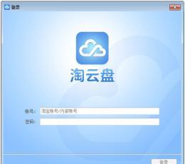 淘云盘 V1.3.3 官方最新版