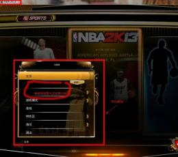 NBA2K13汉化补丁