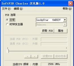 电脑CPU超频工具_SoftFSB CharlesV1.0汉化版下载
