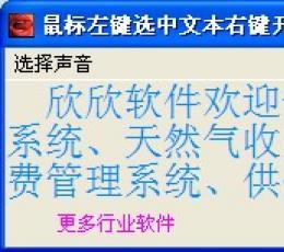 大嘴巴中文语音朗读软件 V1.0 绿色免费版
