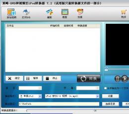 顶峰-DVD和视频至iPod转换器 V7.2 官方安装版