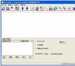 BatchPPT(幻灯片文档批量处理工具) V3.2 免费版