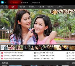 环球影音_在线网络视频播放器V1.0绿色版下载
