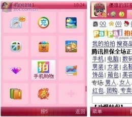 javaqq通用版_手机QQJava通用版下载