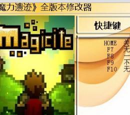 魔力遗迹修改器 +4 中文版