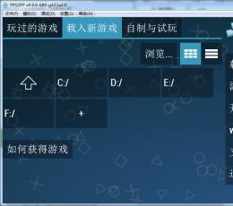 psp模拟器电脑版_psp模拟器pc版下载