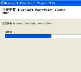 ppt幻灯片制作 V2003 官方版