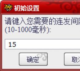 DNF自动连发程序_DNFX键自动连发工具下载