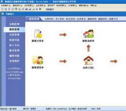 精诚药械销售系统软件 V14.0402 专业版