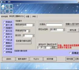 梦三国神马脚本 V0401 试用版