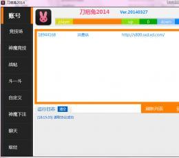 神仙道刀疤兔 V20140327 官方版