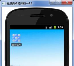 易游安卓模拟器_电脑运行安卓软件V4.3绿色版下载