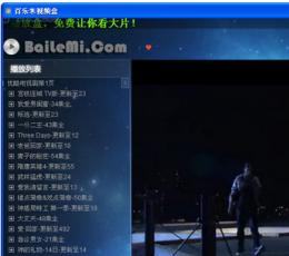 视频盒子_百乐米视频盒子V1.0绿色版下载