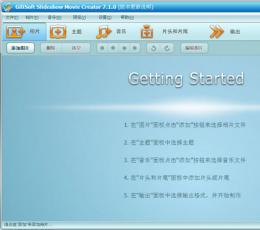 幻灯片制作工具(GiliSoft Slideshow Movie Creator) V7.1.0 中文免费版