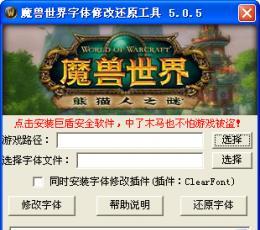 魔兽世界字体修改还原工具 V5.0.5 绿色版