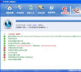 华夏银行网银助手 V3.0 官方版
