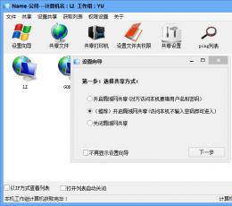 XP/Win8局域网共享软件 V4.3 绿色免费版