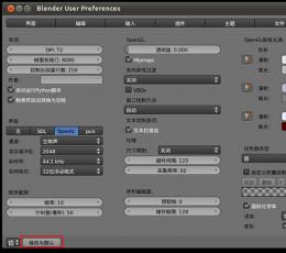 3D建模软件(Blender) V2.70a 绿色中文版