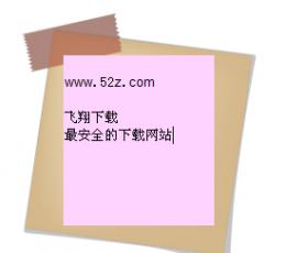 美捷便签软件 V2.0.2.1 绿色版