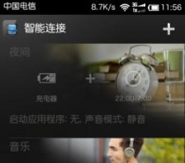 智能连接安卓版_手机智能连接管理器V5.6.29.265安卓版下载