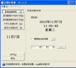 日期计算器 v1.2.6简体中文绿色免费版