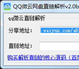 QQ微云网盘直链解析 V2.0 绿色版
