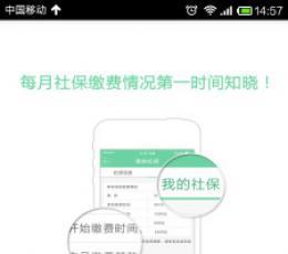 健康社保安卓版_健康社保客户端V1.0.1安卓版下载