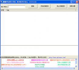 麒麟网站图片采集器 V1.0 绿色版