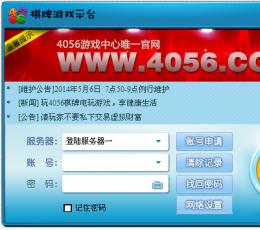 4056游戏大厅 V10.1.0.9 官方最新版
