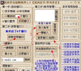 华为抢购软件 V1.3 中文绿色版