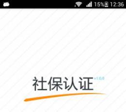 社保认证安卓版_手机社保认证客户端V1.1.1安卓版下载