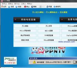天人网络电视客户端_万能网络电视软件V4.5纯净安装版下载