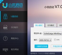 小优启动超级u盘启动盘制作工具 V7.1.0.110 官方版