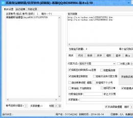 无敌全自动刷信誉刷销量软件 V2.01 官方版