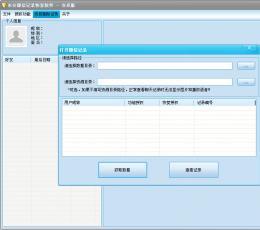 东安微信记录恢复软件 V3.0 绿色版