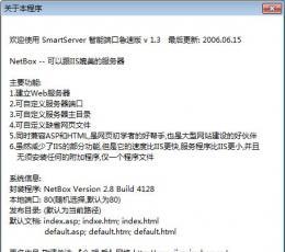 NetBox(搭建HTML、ASP 网站) V2.8.4128 绿色版