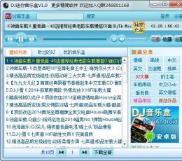 DJ迷你音乐盒 V1.0 绿色免费版