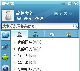 群英CC企业即时通讯 V4.5.2.24060 免费版