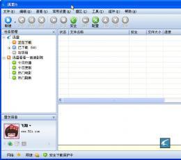 迅雷5.8稳定版 V5.8.14.706 优化纯净版