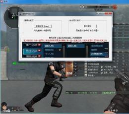 逆战透视辅助_逆战透视全图辅助V0608B最新版下载