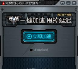 逆战加速器_逆战网游加速小助手下载