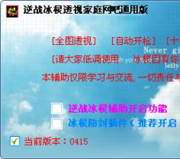 qq逆战游戏辅助_qq逆战冰棂辅助V0415免费版下载