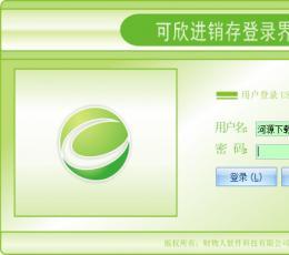 可欣进销存软件 V3.5 官方版