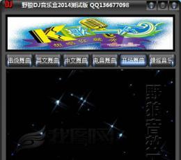 野狼DJ音乐盒 V1.0 绿色版