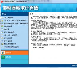 协税通税收计算器 V2014.2 官方绿色版