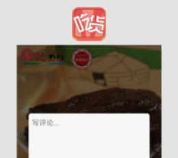 吃货安卓版_手机吃货客户端V1.2安卓版下载
