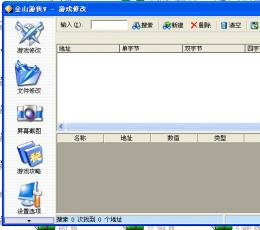 金山游侠5 V5.0 超级精简绿色版