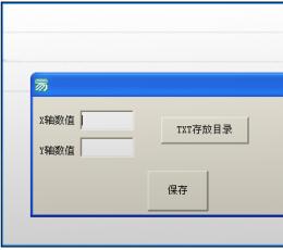 折线图数据采集软件 V1.0 绿色版